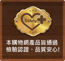 本購物網產品皆通過檢驗認證、品質安心